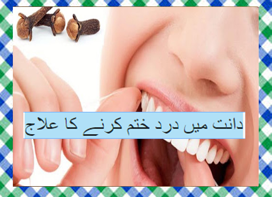 Dant Ka Dard Khatam Karne Ka Tarika Tips in Urdu
