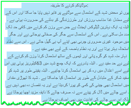 Motapa Kam Karne Ka Tarika Tips in Urdu
