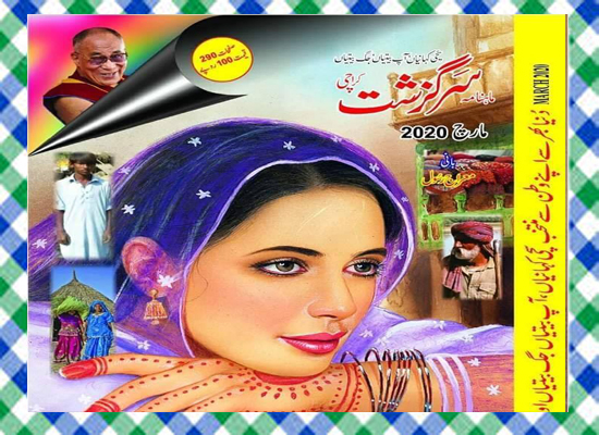 Sarguzasht Digest March 2020 Free Read and Download