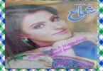 Shuaa Digest March 2020 Free Read and Download