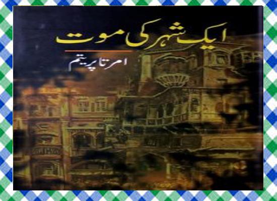 Aik Shehar Ki Maut Stories Urdu Novel By Amrita Pritam