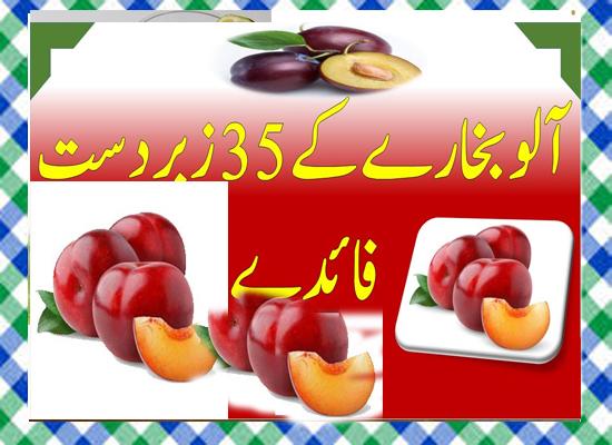 Aloo Bukhara Khane Ke Fayde in Urdu
