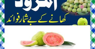 Amrood Khane ke Fayde in Urdu