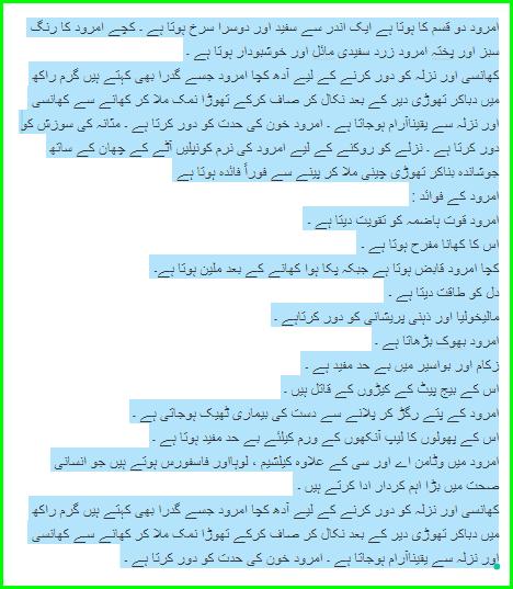 Amrood Khane ke Fayde