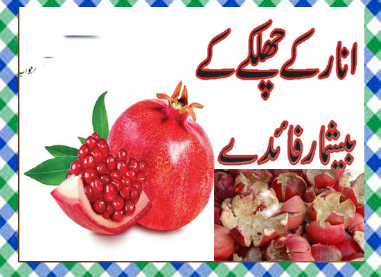 Anar Ke Chilke Ke Fayde in Urdu