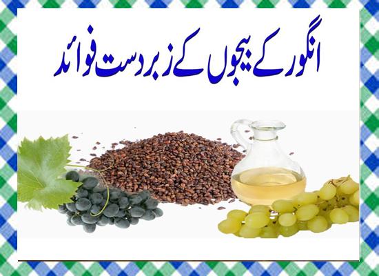 Angoor Ke Beej Ke Khane Ke Fayde in Urdu