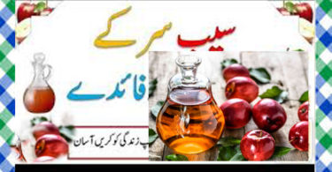 Apple Cider Vinegar Ke Fayde in Urdu