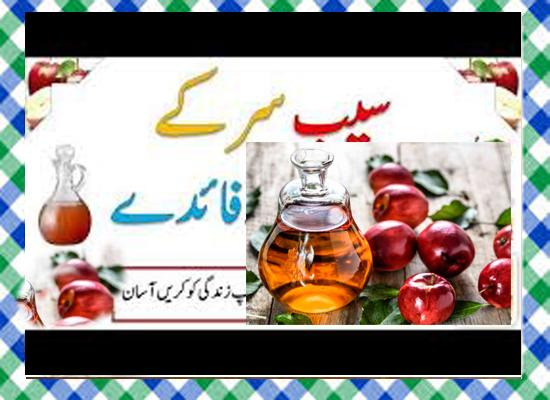Apple Cider Vinegar Ke Fayde in Urdu