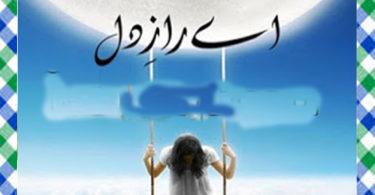 Aye Raaz E Dil Urdu Novel By Ujala Naz