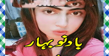 Baad E Nou Bahar Urdu Novel By Mahwish Talib