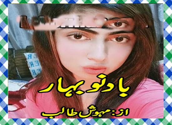 Baad E Nou Bahar Urdu Novel By Mahwish Talib