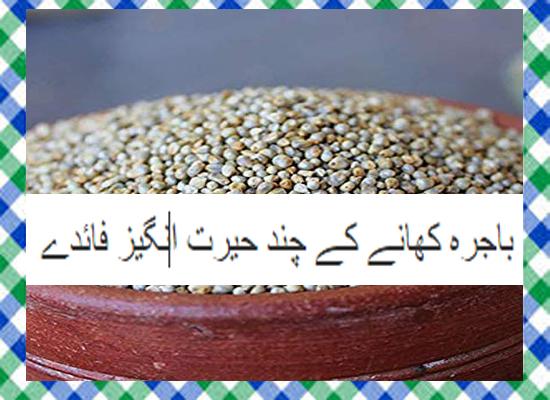 Bajra Khane ke Fayde in Urdu