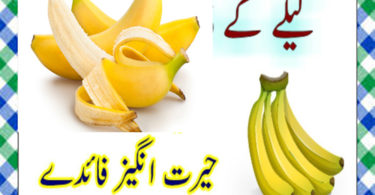 Bananas Khane Ke Fayde in Urdu