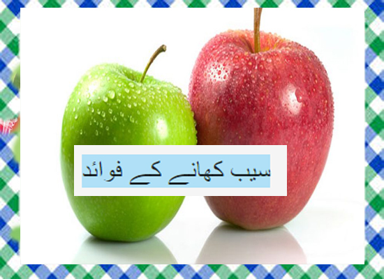 Benefits of Apples eat in Urdu