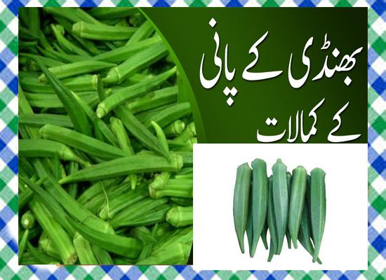 Bhindi Ke Pani Peene Ke Fayde in Urdu