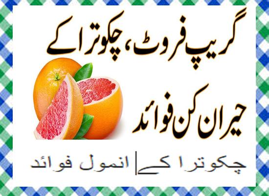 Chakotra Ky Anmol Faidy in Urdu