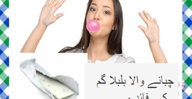 Chewing Bubble Gum Ke Fayde in Urdu