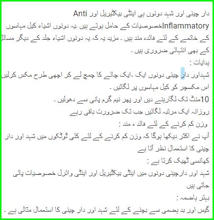 Dalchini aur Shahad Khane
