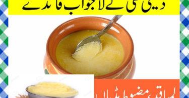 Desi Ghee Khane Ke Fayde in Urdu