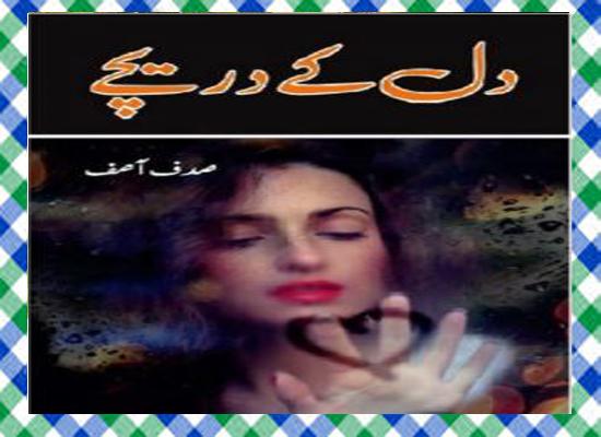 Dil Ke Dareechay Urdu Novel By Sadaf Asif