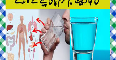 Drinking Warm Water Ke Fayde in Urdu