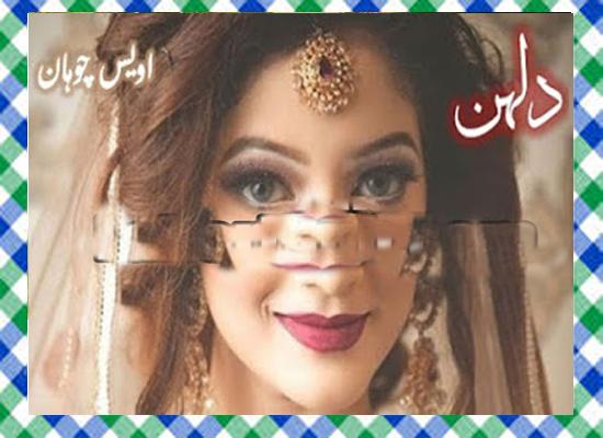Dulhan Urdu Novel By Awais Chohan