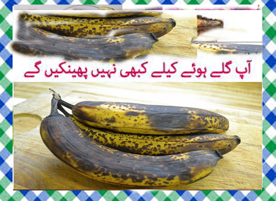Galy Huye Kaily Khane Ke Fayde in Urdu