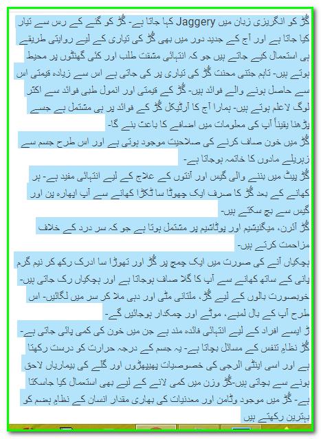 Gur Khane Ke Fayde