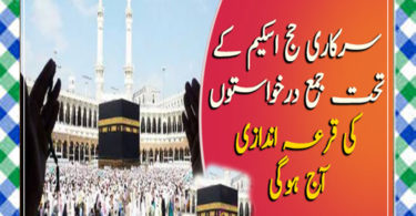 Hajj 2020 Lucky Draw Result Onlines