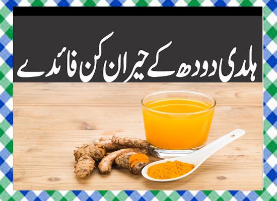 Haldi Wala Doodh Peene Ke Fayde in Urdu