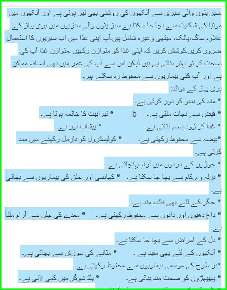 Hari Pyaz ke Fawaid In Urdu