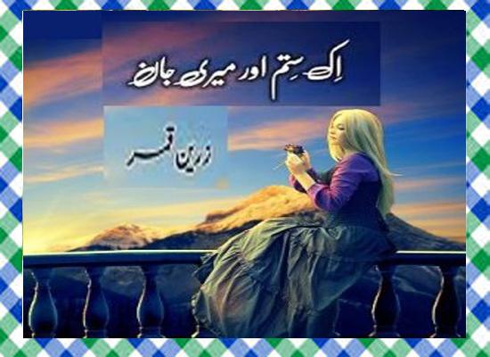 Ik Sitam Aur Meri Jaan Urdu Novel By Zareen Qamar