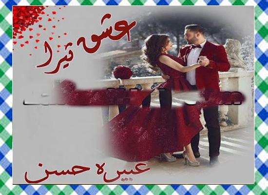 Ishq Tera Urdu Novel By Abeera Hasan