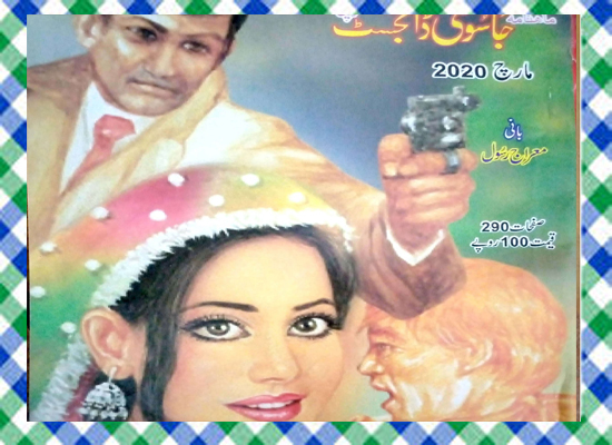 Jasoosi Digest March 2020 Free Read and Download