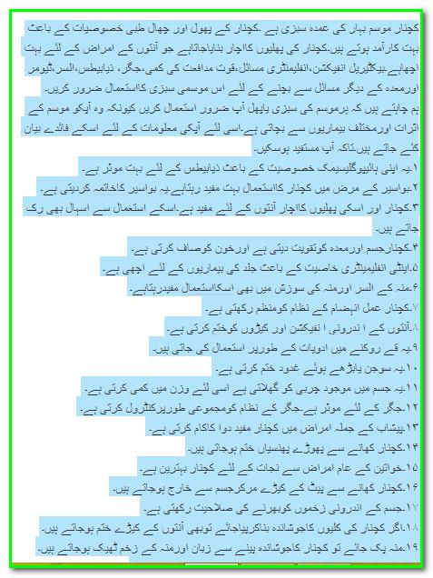 Kachnar Khane Ke Fayde