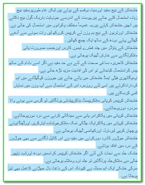 Khashkhash Khane Ke 10 Fayde