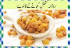 Kishmish Khane Ke Fayde in Urdu
