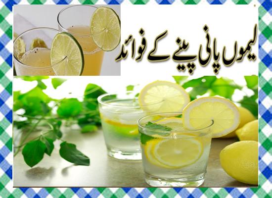 Lemon Water Peene Ke Fayde in Urdu