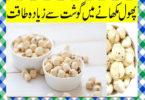 Makhana Khane Ke Fayde in Urdu