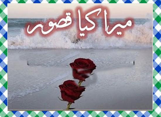 Mera Kya Qasoor Urdu Novel By Amna Zainab
