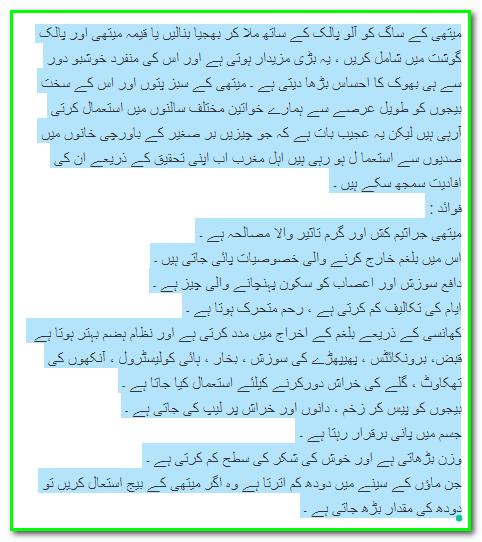 Methi Khane Ke Fayde in Urdu