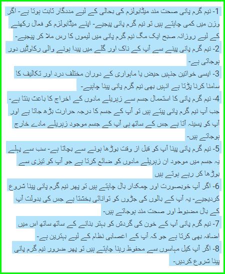 Neem Garam Pani Peny k Faiday In Urdu