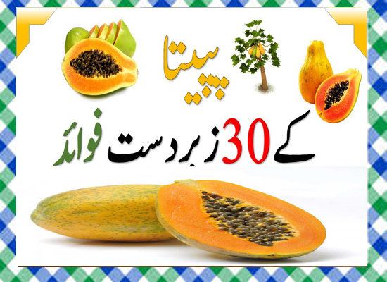 Papita Khane Ke Fayde in Urdu