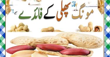 Peanuts Khane Ke Fayde in Urdu