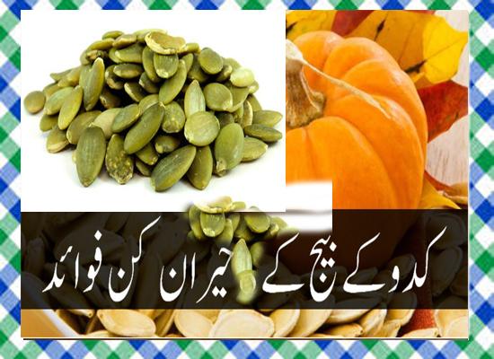 Pumpkin Seed Khane Ke Fayde in Urdu