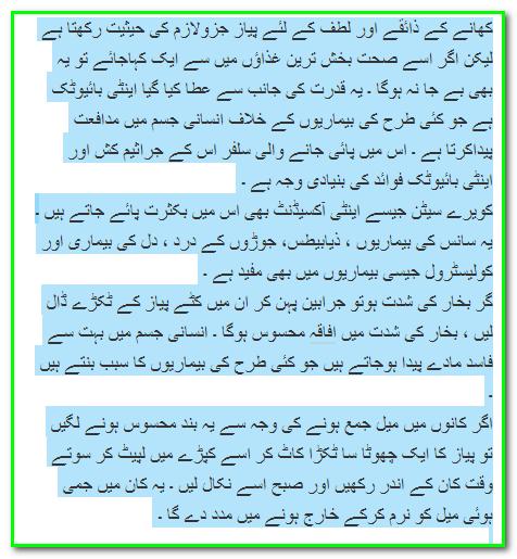 Pyaz Khane Ke Fayde