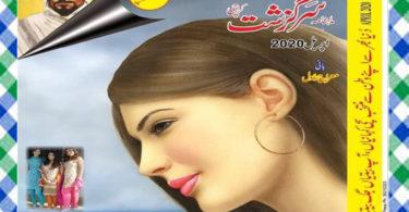 Sarguzasht Digest April 2020 Read Online