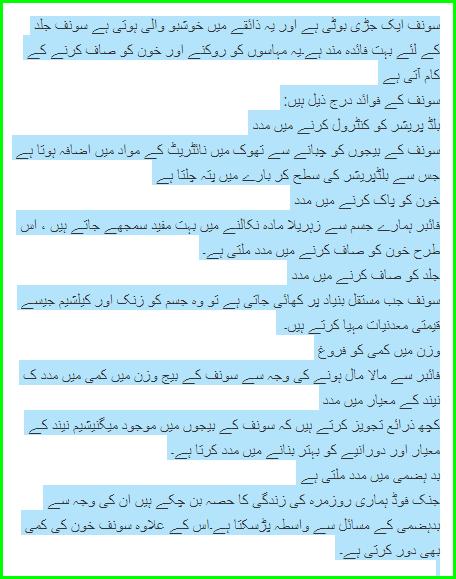 Saunf Khane ke Fayde