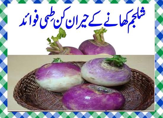 Shalgam Khane Ke Fayde in Urdu