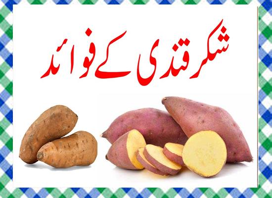Sweet Potato Khane Ke Fayde in Urdu